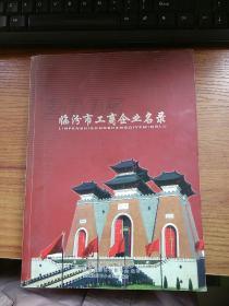 临汾市工商企业名录