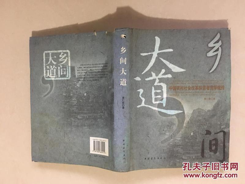 乡间大道: 中国农村社会改革探索者宫学斌传 【人物传记】 宫学斌签
