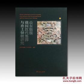 山东临淄战国汉代墓葬与出土铜镜研究(16开精装 全二册)