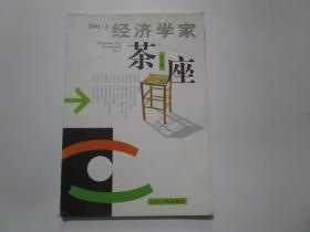 经济学家茶座(第七辑)