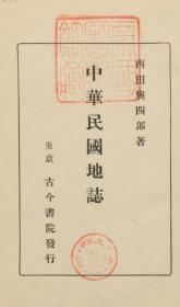 中华民国地志 1928年版 (日文)(复印)