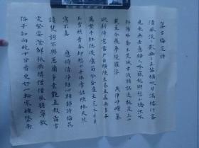 书法 游包山集 集古梅花诗 二页小楷