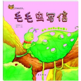 (彩绘本)悦读伴你成长系列:毛毛虫写信