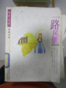 现货~一路风景:《儿童文学》1993-2005年作品精选:升级版.小说卷3 9787500784999