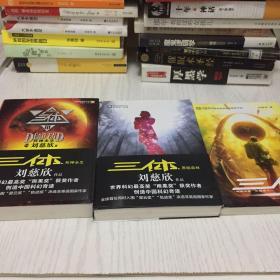 三体三部曲123 刘慈欣 共3本合售
