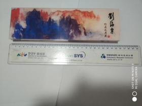 劉海粟作品選典藏(玻璃鎮紙)