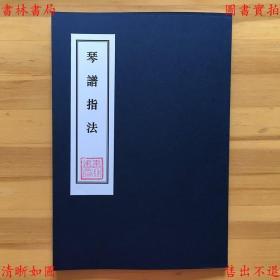 琴谱指法-(清)徐常遇-清康熙五十七年年希尧刻本(复印本)