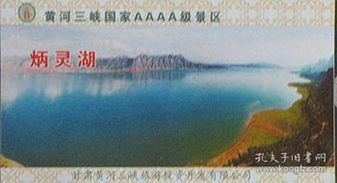 甘肃- 黄河三峡炳灵湖(江河万里行专题)