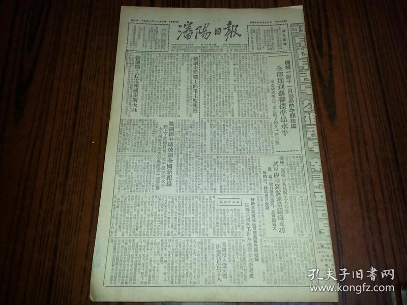 1952年12月4日《沈阳日报》关于劳动就业问题的解答;