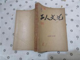 工人文艺 1956年1-6期合订本(牛皮纸封面)