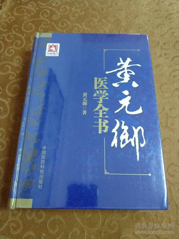 【正版】【现货】黄元御医学全书。