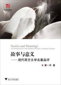 故事与意义:现代西方文学名著品评:an introduction to the modern western literature classics