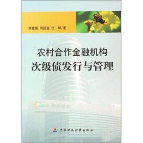 农村合作金融机构次级债发行与管理