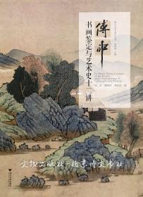 《傅申书画鉴定与艺术史十二讲》