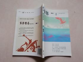 读书2013.8