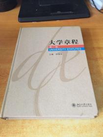 大学章程(第一卷)