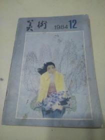 美术1984.12