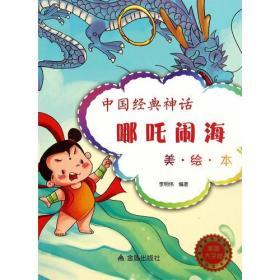 中国经典神话·哪咤闹海(美·绘·本)