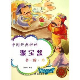 中国经典神话·聚宝盆(美·绘·本)