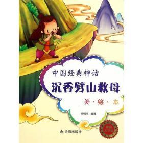 中国经典神话·沉香劈山救母(美·绘·本)