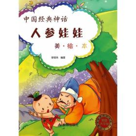 中国经典神话·人参娃娃(美·绘·本)