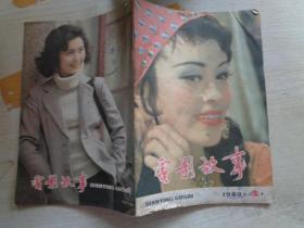 电影故事 1983 4
