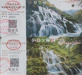 青海-北山国家森林地质公园扎龙沟景区. 2张(瀑布专题)