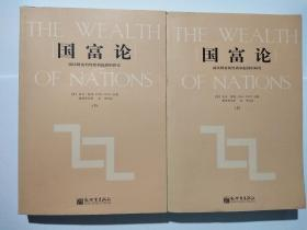 富国论——国民财富的性质和起因的研究(上下)