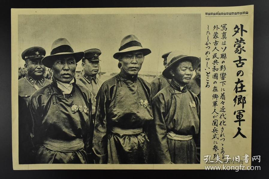 侵华史料《外蒙古的在乡军人》写真特报 新闻宣传页 老照片写真 1937年1月8日 外蒙古人民共和国在苏联的影响下身着近代化军服 图为外蒙古退伍军人阅兵式  有事件详细说明