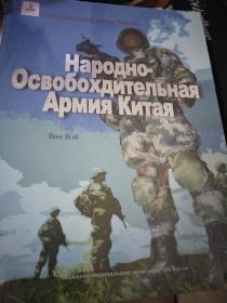 中国军队:中国人民解放军(俄文)