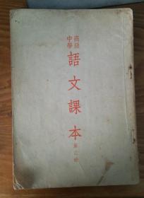 高级中学语文课本【第三册】    D1
