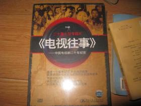 28集大型专题片【电视往事】10dvd 中国电视剧二十年纪实  未开封