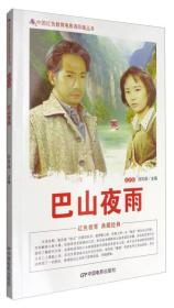 中国红色教育电影连环画丛书--巴山夜雨(单色)