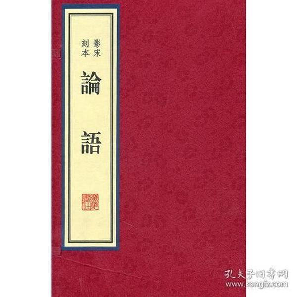 论语(雕版、6开本)
