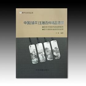 《中国(镇平)玉雕百件精品鉴赏》