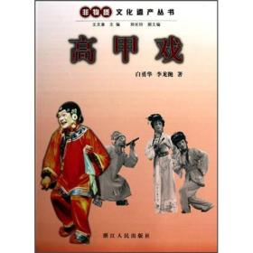 非物质文化遗产:高甲戏