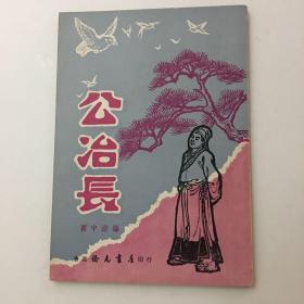 中国古代民间故事丛书 公冶长插图本初版