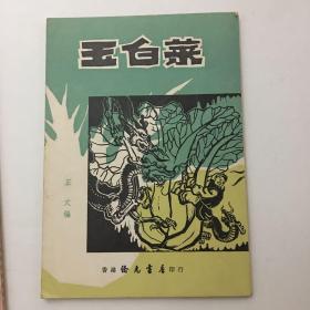 中国古代民间故事丛书 玉白菜 插图本初版