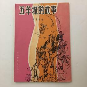 中国古代民间故事丛书 五羊城的故事 插图本初版