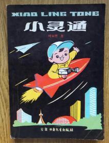 经典童书: 小灵通 [1986年一版一印] 仅8000册