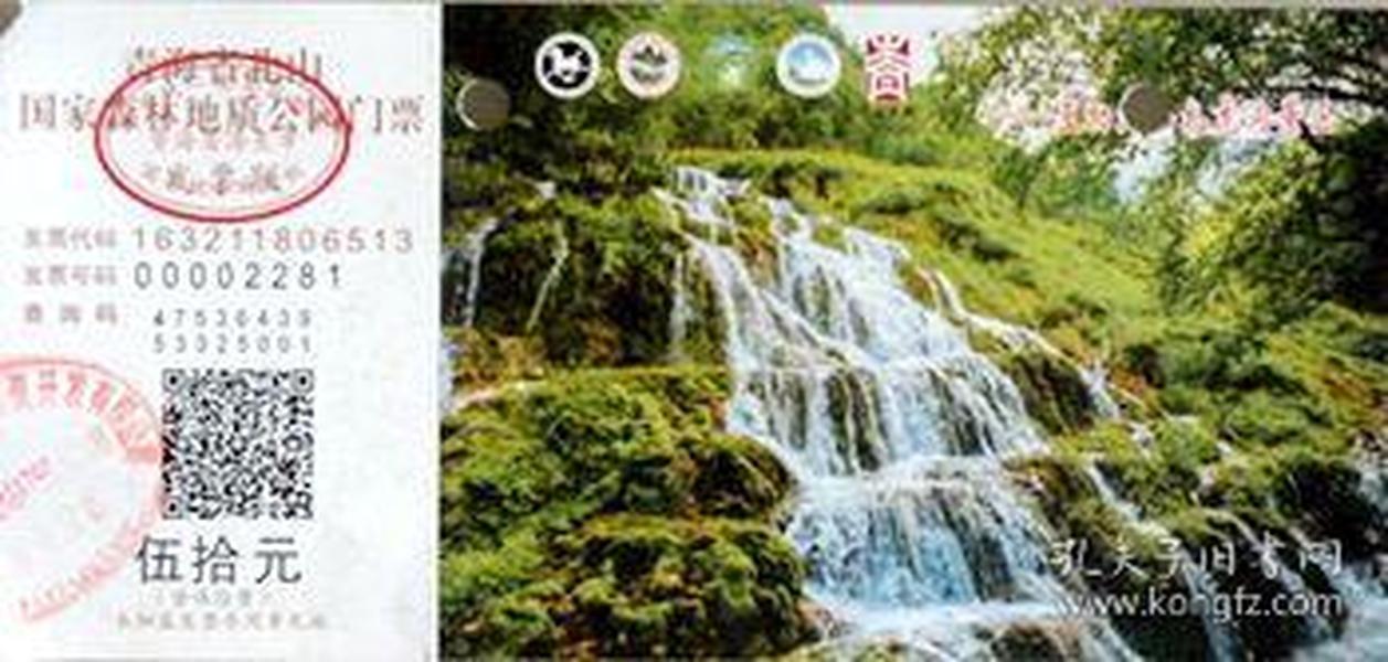 青海-北山国家森林地质公园扎龙沟景区(瀑布专题)