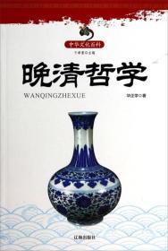 中华文化百科:晚清哲学
