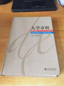 大学章程(第三卷)