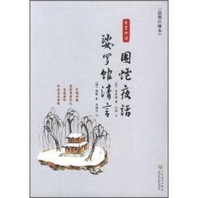 围炉夜话-婆罗馆清言(绘图注释本)