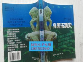 外国法制史 9787801083500 崔林林、顾元  编著 西苑出版社