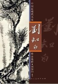 中国近现代名家作品选粹:刘知白(花鸟)
