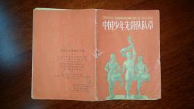 中国少年先锋队队章 1958上海重印版