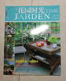 花园时光(第2辑)