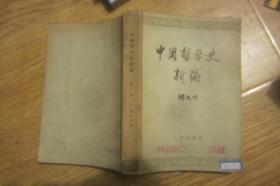中国哲学史新编 . 第一册