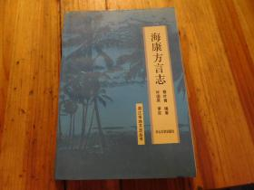 海康方言志(海康县地方志丛书),